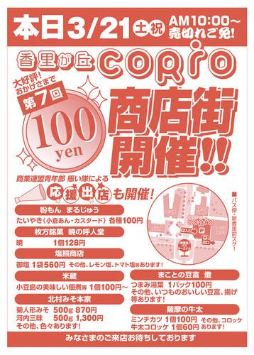 コリオ100円商店街チラシ表