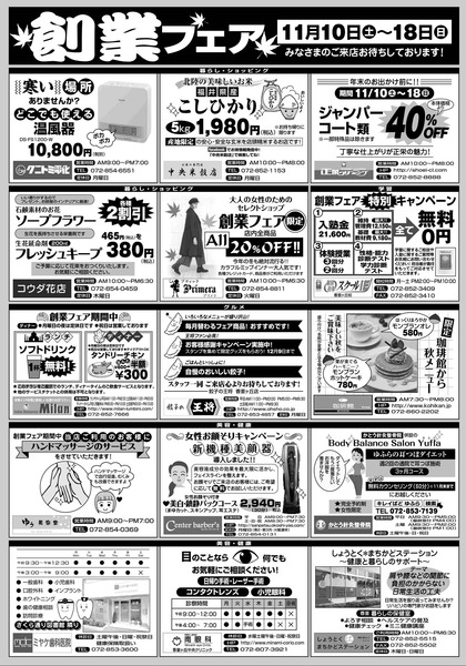 創業祭チラシ(ウラ3)