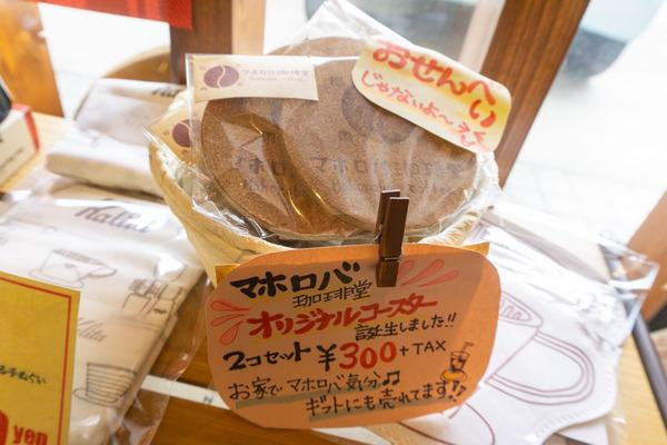 マホロバ珈琲堂2003117