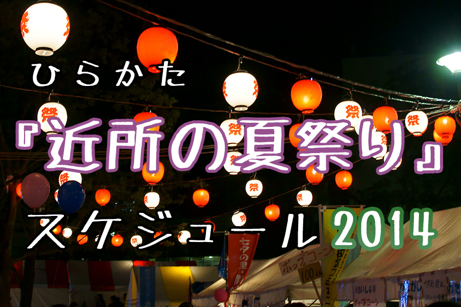 近所の夏祭りスケジュール2014