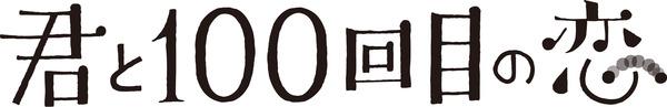 『君100』_ロゴ