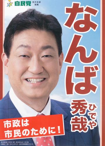 選挙-15082401-2