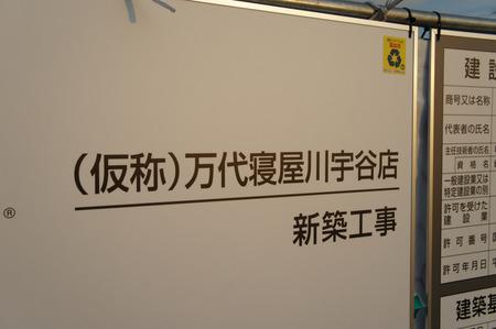 万代寝屋川宇谷店20120904174936