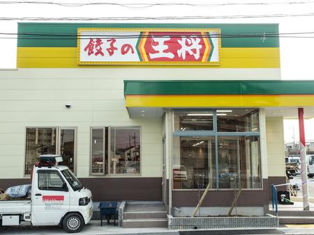 餃子の王将-1402202