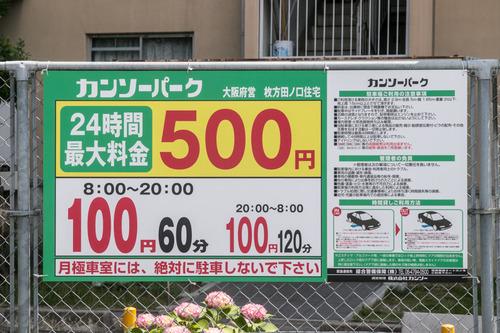 カンソ-田口-1406032