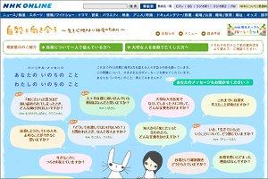 自殺と向き合う-NHK