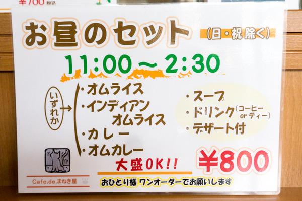 20170314まねき屋-6