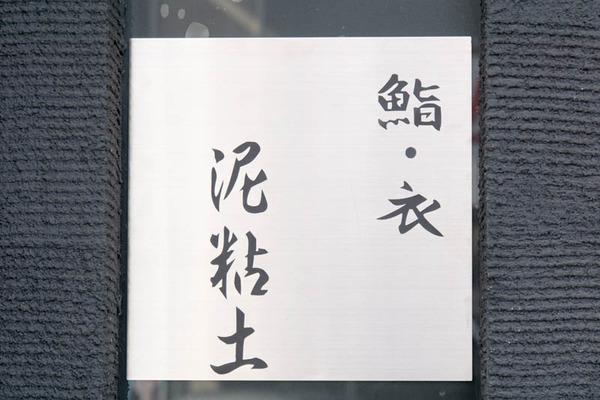 泥粘土-1611107