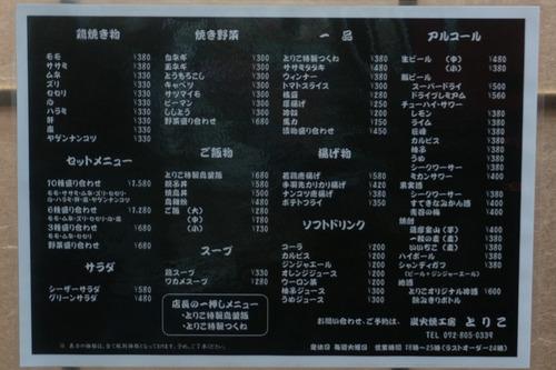 とりこ-1409256