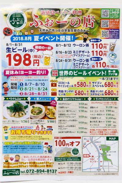 ふぉーの店-1808044