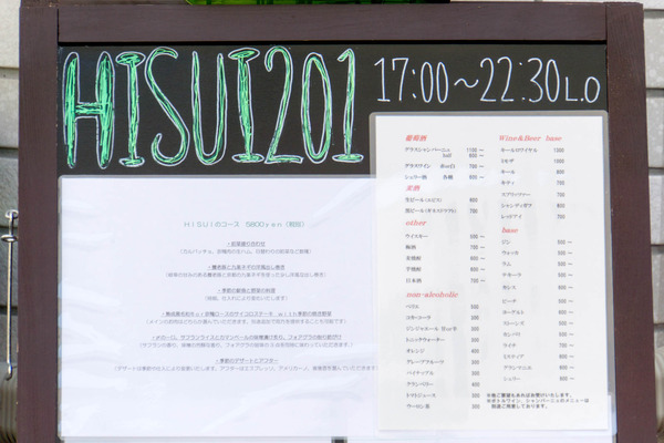 HISUI201-1607193