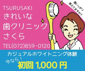 sakura170726_(300×250) (1)