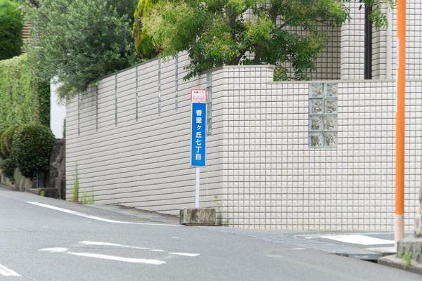 香里ケ丘-1707181