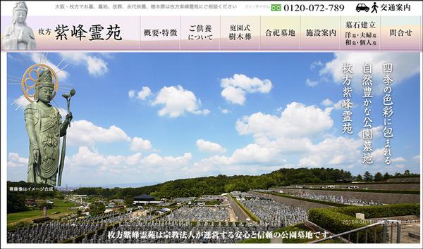 枚方紫峰霊苑HP