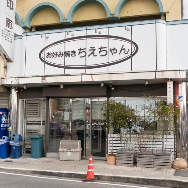 ちえちゃん-1712265