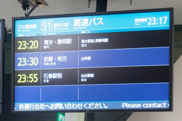 東京-190605141