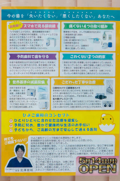 ひよこ歯科-1805161-2