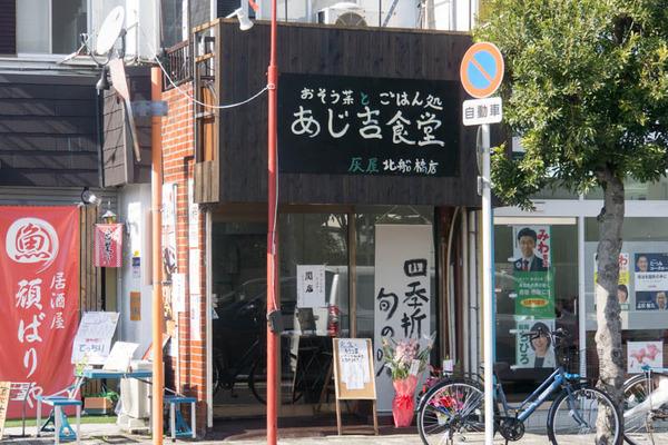 あじ吉食堂-1901197