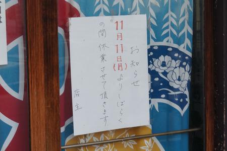 天の川温泉張り紙-1