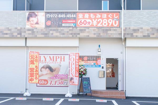 もみほぐし-1811051
