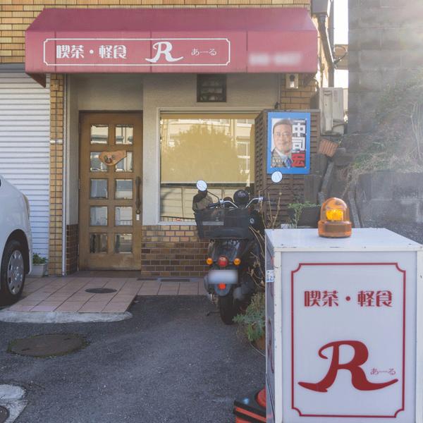 喫茶・軽食R-6