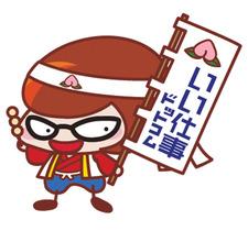 岡山(桃太郎)プロ子