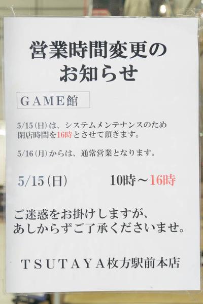 TSUTAYA移転-1604209
