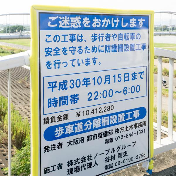 枚方大橋-1808297