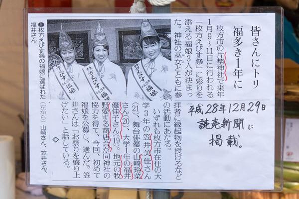 片埜神社-1701108