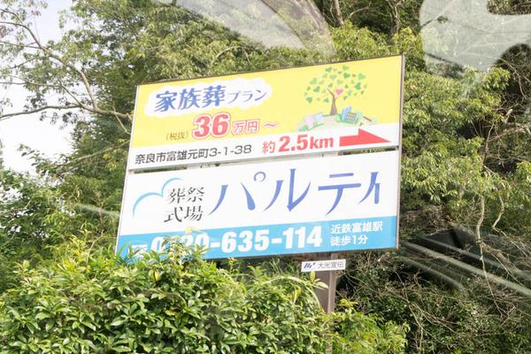 府道-1710054