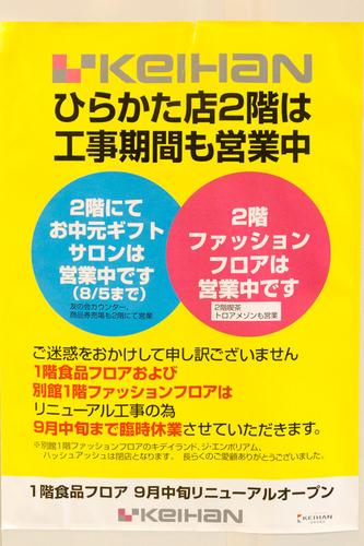 京阪百貨店-15070803
