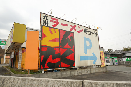 どんたく屋八幡店-9