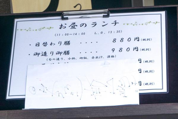 おか蔵-1703216