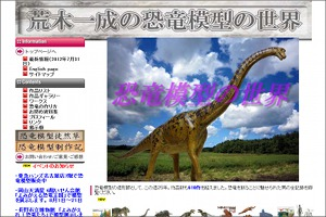 荒木一成の恐竜模型の世界