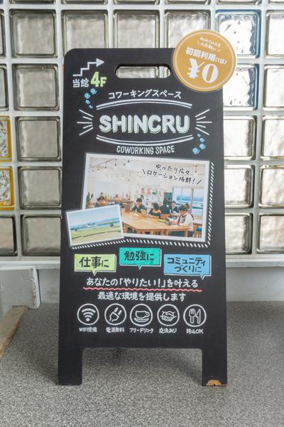 19.0924SHINCRU-2