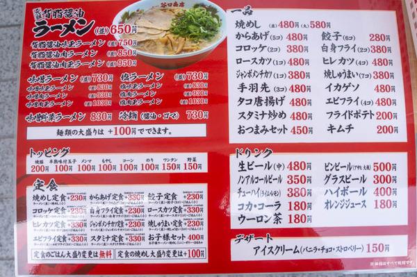 谷口商店-1807111-2