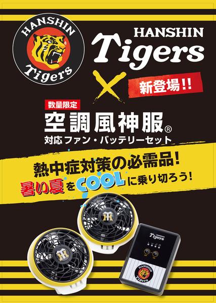 0528阪神タイガース空調風神服リーフ-1
