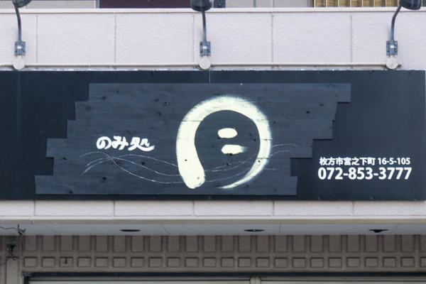 のみ処月-1611165