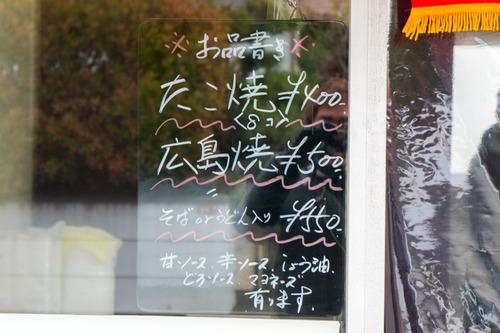 でんちゃん-1501135