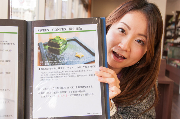 多田製茶-7