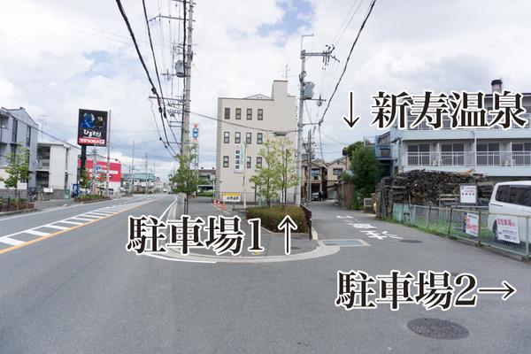 新寿温泉駐車場