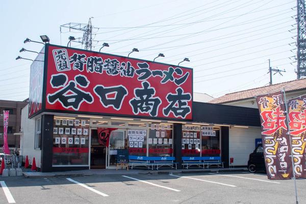 谷口商店-20042912