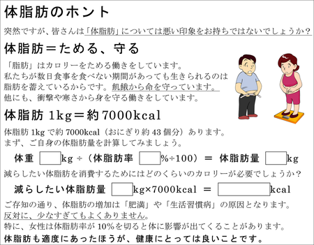 ナニワニ健康新聞3号