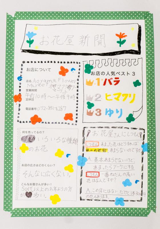 キッズ新聞-1