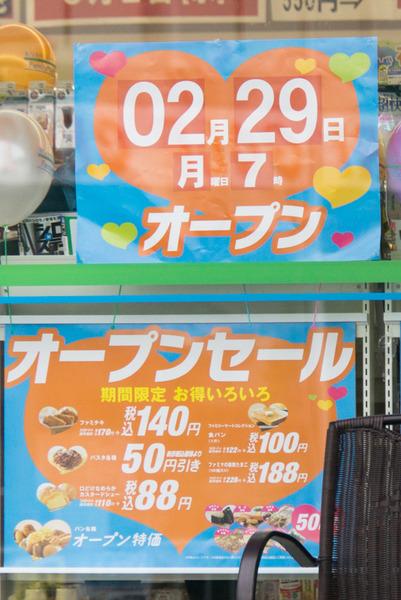 ファミリーマート-16022904