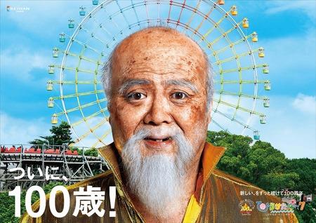 ひらパー兄さん100歳ポスター