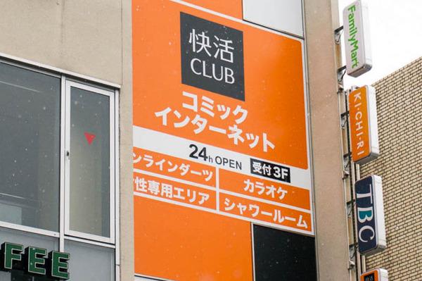 快活クラブ-1702097
