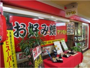 matsumoto20100213c.jpg