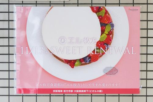 エル枚方ポスター-1