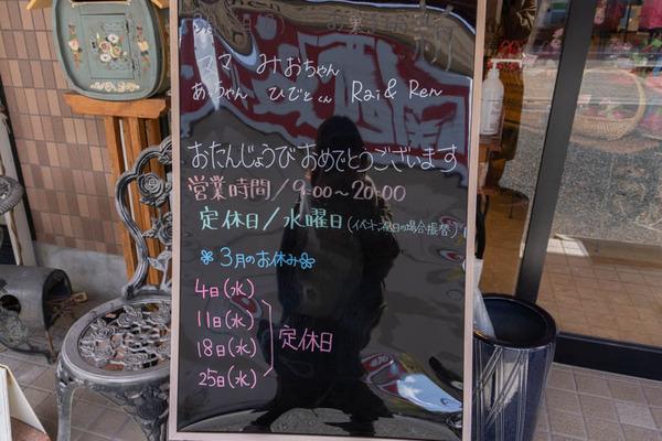 お菓子工房新(小)-20200316-80